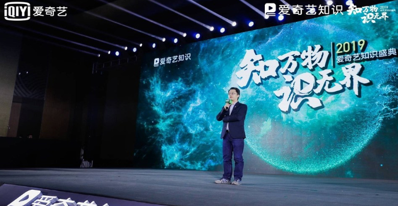 Photo of iQIYI to step up IP-based paid educational content in 2020