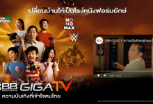 Photo of New 3BB GIGATV launched in Thailand with WarnerMedia's suite of networks