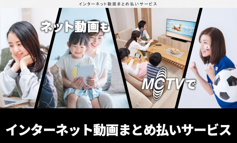 Matsusaka CATV offers consolidated billing for digital services.